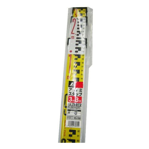 シンワ・アルミスタッフ‐3M3段・76972 大工道具:測定具:その他測定・製図2(代引き不可) P12Sep14