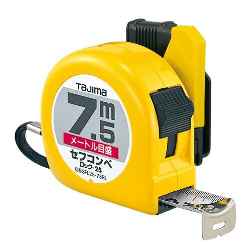 タジマ・セフコン‐7.5M・SFL25-7.5 大工道具:測定具:タジマコンベ(代引き不可) P12Sep14