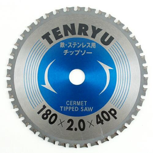 TENRYU・鉄・ステンレスチップソー・180X40P 先端工具:丸鋸刃・チップソー:鉄・建材用(代引き不可) P12Sep14