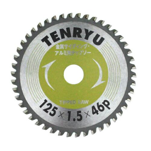 TENRYU・金属サイディングチップソー・125X46P 先端工具:丸鋸刃・チップソー:鉄・建材用(代引き不可) P12Sep14