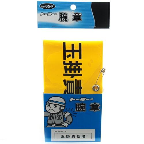 TOYO・腕章‐玉掛責任者・NO.65-F06 先端工具:保護具・安全用品:TOYO製品(代引き不可) P12Sep14