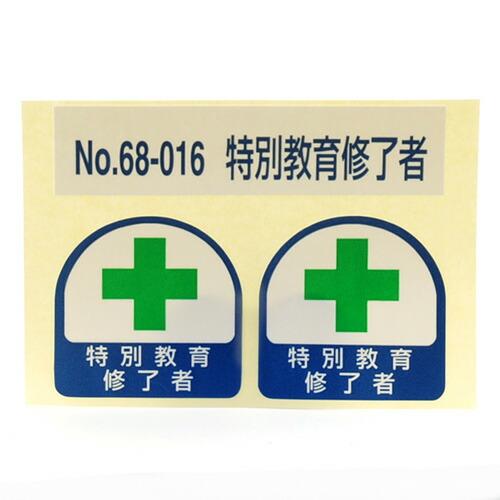 TOYO・ヘルメット用シール・NO.68-016 先端工具:保護具・安全用品:TOYO製品(代引き不可) P12Sep14
