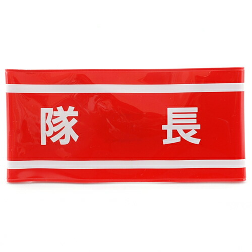 TOYO・腕章‐隊長・NO.65-051 先端工具:保護具・安全用品:TOYO製品(代引き不可) P12Sep14