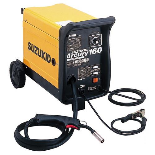 スズキット・半自動溶接機アーキュリー・SAY-160 電動工具:溶接:電気溶接機(代引き不可) P12Sep14