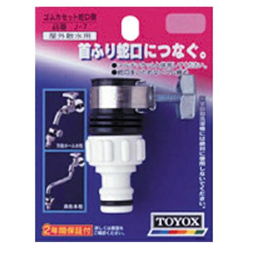 TOYOX・ゴムカセット‐蛇口側・J-7 園芸機器:散水・ホースリール:散水パーツ(代引き不可) P12Sep14