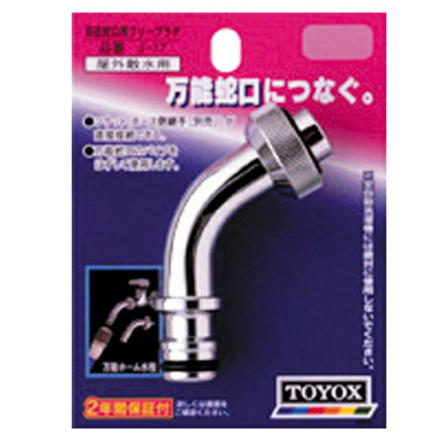 TOYOX・自在蛇口用フリープラグ・J-17 園芸機器:散水・ホースリール:散水パーツ(代引き不可) P12Sep14