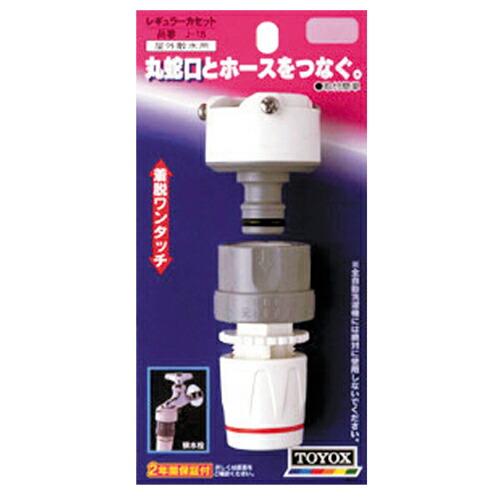 TOYOX・レギュラーカセット・J-18 園芸機器:散水・ホースリール:散水パーツ(代引き不可) P12Sep14