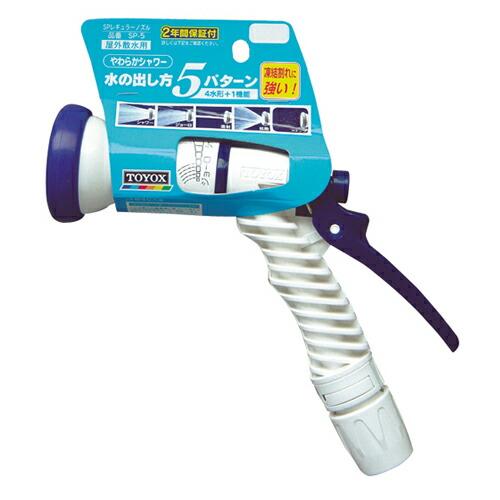 TOYOX・SPレギュラーノズル・SP-5 園芸機器:散水・ホースリール:散水パーツ(代引き不可) P12Sep14