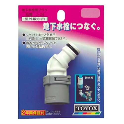 TOYOX・地下水栓用プラグ・J-24 園芸機器:散水・ホースリール:散水パーツ(代引き不可) P12Sep14