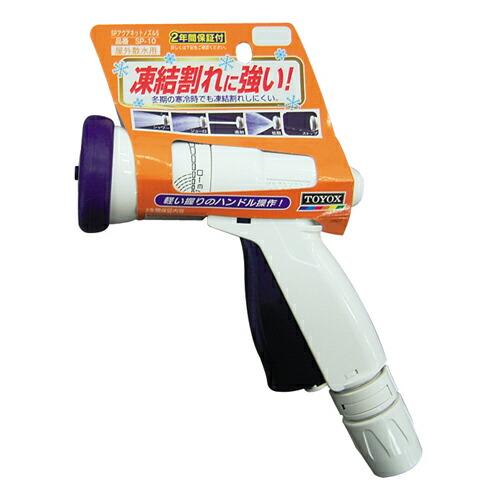 TOYOX・SPアクアネットノズル・SP-10 園芸機器:散水・ホースリール:散水パーツ(代引き不可) P12Sep14