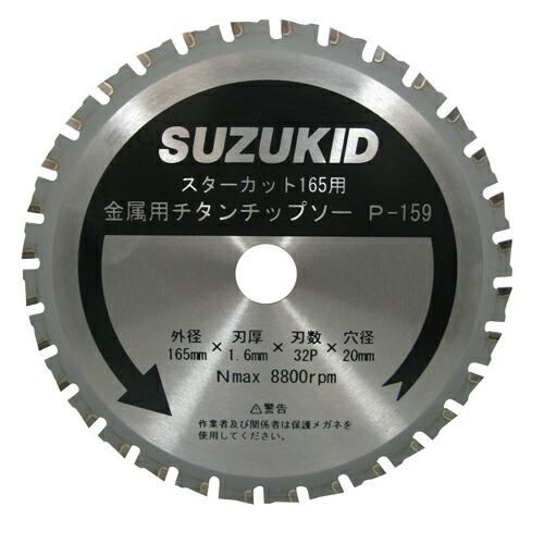 電動工具・メーカー品電動工具の切断・切削P-159。スターカット165用チップソー替刃(日本製)。各種金属、塩ビ、ライニング管の切断に使用します。(代引き不可) P12Sep14