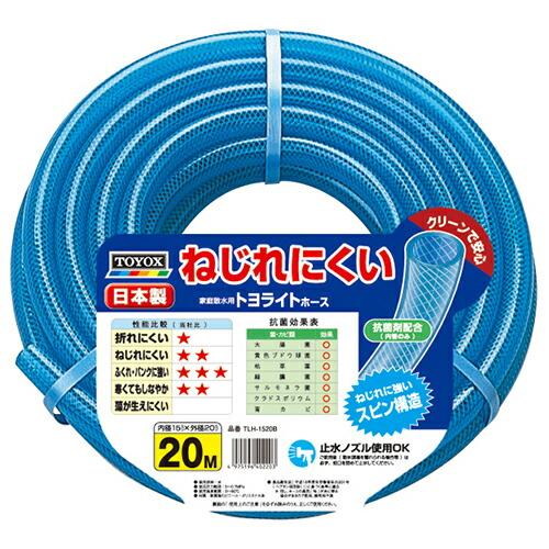 TOYOX・トヨライトホース‐20M・TLH-1520B 園芸機器:散水・ホースリール:散水カットホース(代引き不可) P12Sep14