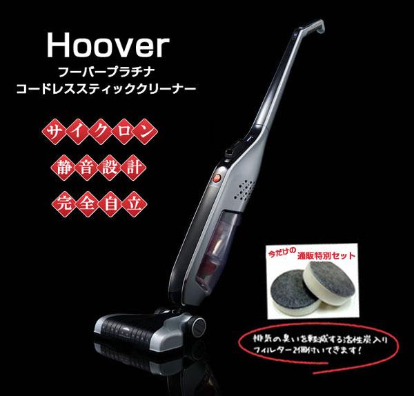 HOOVER フーバー プラチナコードレススティックバキューム HSV88-LXJ 今だけフィルター2個付き! P12Sep14