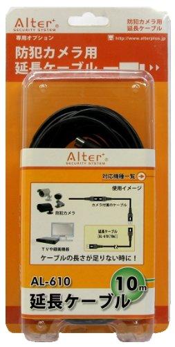 ALTER+ オルタプラス(キャロットシステムズ) 延長ケーブル(10m) AL-610 防犯カメラ P12Sep14