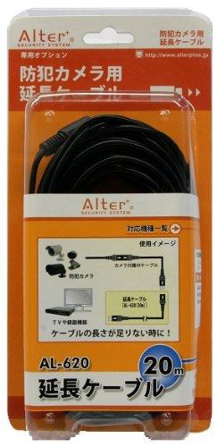 ALTER+ オルタプラス(キャロットシステムズ) 延長ケーブル(20m) AL-620 防犯カメラ P12Sep14