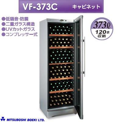 ワインキャビネット 373L 120本収納  三ツ星貿易 ワインキャビネット 373L(120本収納) VF-373C(代引き不可) P12Sep14