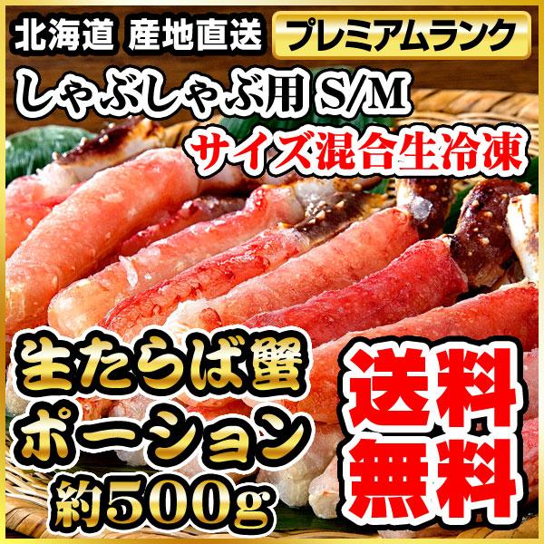 生タラバガニ ポーション (殻むき)しゃぶしゃぶ用 S/Mサイズ混合 生冷凍 約500g (約18〜23本)(代引き不可) P12Sep14