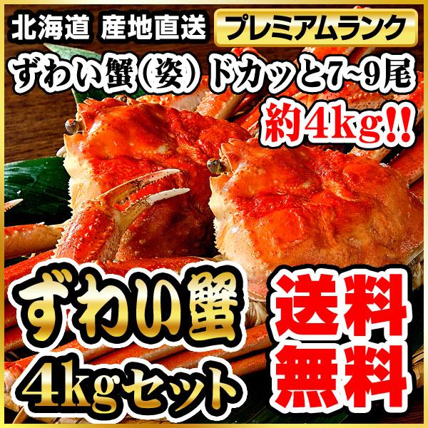 ズワイガニ(姿) ボイル冷凍(ズワイガニ(姿) 7〜9尾 約4kg)(代引き不可) P12Sep14