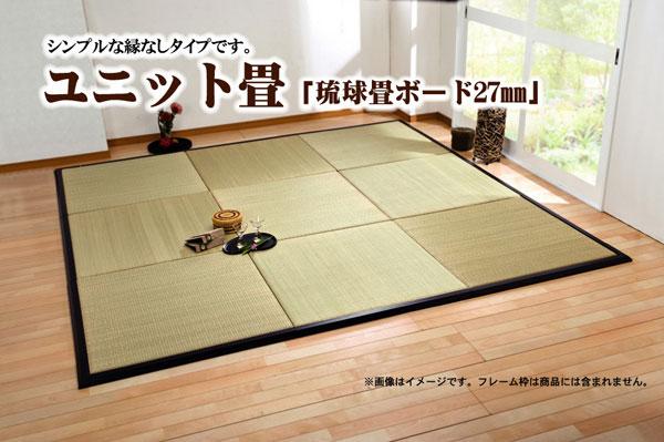 七島い草使用 ユニット畳 『琉球畳ボード27mm』 88×88×2.7cm(4枚1セット) P12Sep14
