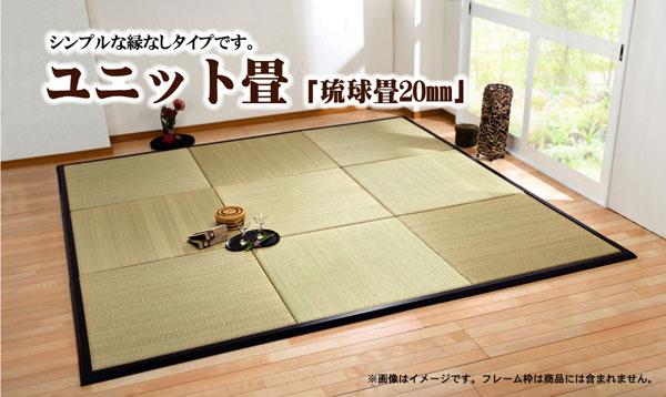 七島い草使用 ユニット畳 『琉球畳20mm』 82×82×2.0cm(3枚1セット) P12Sep14