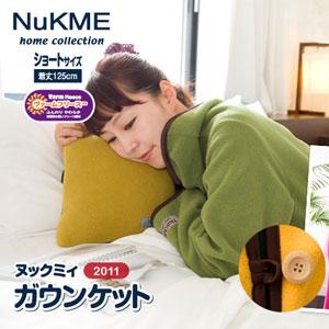 着る毛布 ヌックミィ 着るブランケット ブランケット 毛布 フリース ひざ掛け NuKME(ヌックミィ) ガウンケット ショートサイズ 着丈125cm P12Sep14