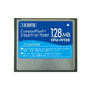 アイ・オー・データ機器 コンパクトフラッシュカード インダストリアル(工業用)モデル 128MB CFU-IV128 P12Sep14