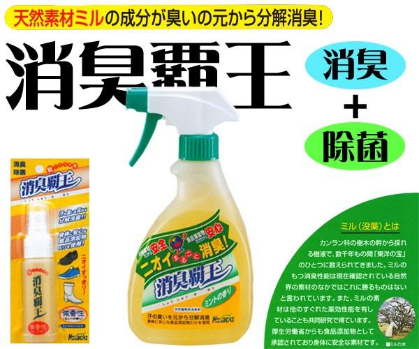 天然素材ミルの成分が臭いの元から分解消臭 消臭覇王 P12Sep14
