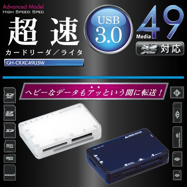 高速USB3.0対応 GREEN HOUSE カードリーダ/ライタ GH-CRXC49U3 P12Sep14