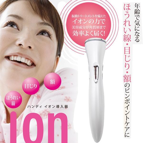 美容成分が角質層まで効率よく届く ハンディ イオン導入器 ホワイト P12Sep14