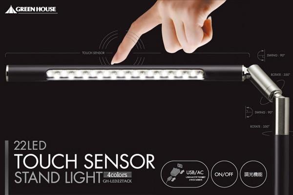 タッチセンサー搭載 GREEN HOUSE USB LEDライト GH-LED22TAC P12Sep14