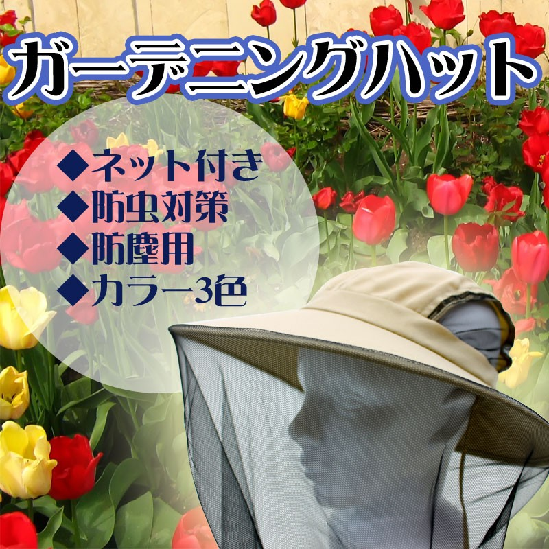 ネット付き帽子で庭のお手入れ♪ ガーデニングハット P12Sep14