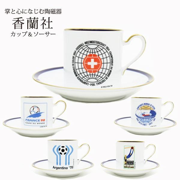 香蘭社 カップ&ソーサーシリーズ P12Sep14