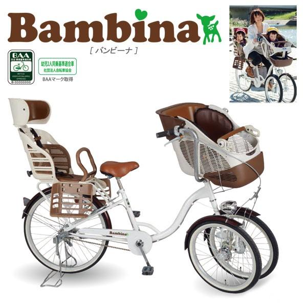 バンビーナ チャイルドシート付3人乗り三輪自転車 P12Sep14