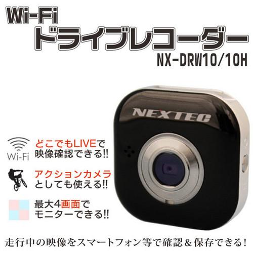 ビジネスに!プライベートに!1台で何役にでも使える! ワイヤレスドライブレコーダー NX-DRW10H 1点