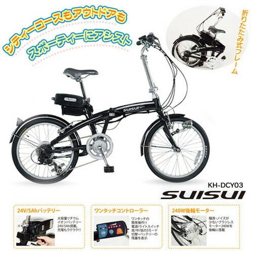 20インチ6段階ギア付きアシスト折畳自転車 KH-DCY03ホワイト
