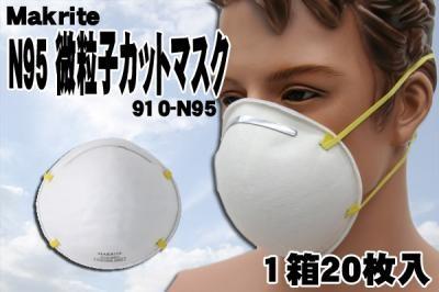 インフルエンザ・花粉症対策に!! Makrite N95 微粒子カットマスク(1箱20枚入) 910-N95 20Px1箱