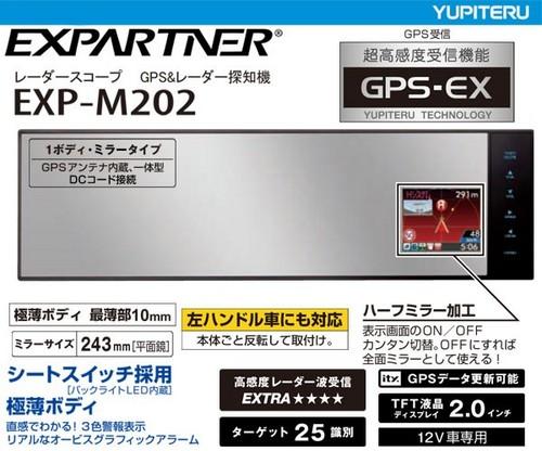 YUPITERU レーダースコープ GPS&レーダー探知機 EXP-M2021台