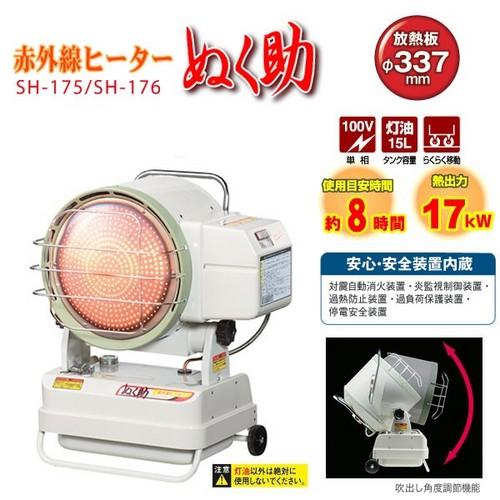 赤外線ヒーター ぬく助(50Hz/60Hz専用) SH-175(50Hz専用)