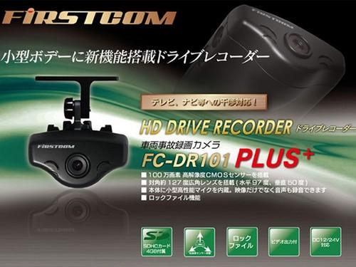 日本国産 小型ドライブレコーダー FC-DR101PLUS1点
