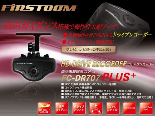 日本国産 小型ドライブレコーダー FC-DR707PLUS1点
