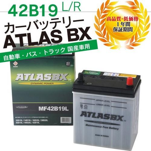 カーバッテリー 42B19(R・L)42B19R(右用)
