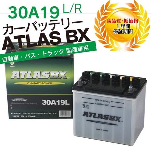 カーバッテリー 30A19(R・L)30A19L(左用)