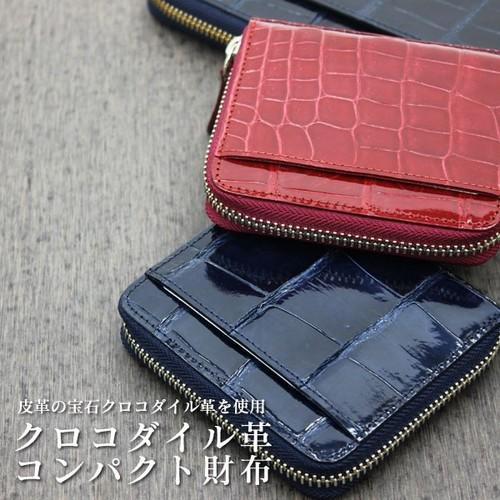 日常に華を添えるクロコダイル革の財布です。 クロコダイル革コンパクト財布 ネイビー