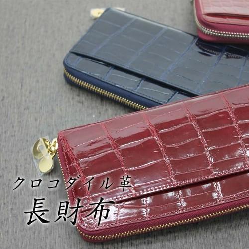 日常に華を添えるクロコダイル革の財布 クロコダイル革長財布 ネイビー