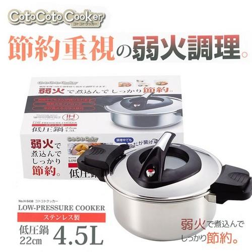 節約重視の弱火調理 コトコトクッカー ステンレス製低圧鍋(22cm4.5L) H-5438 1点