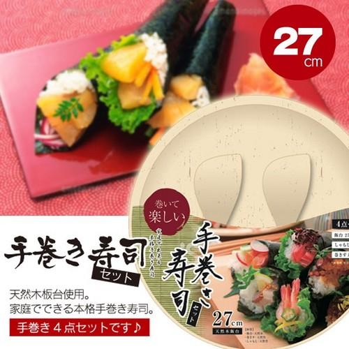 天然木飯台 手巻き寿司4点セット1点