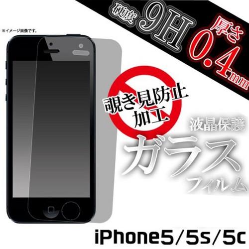ガラスフィルム(iPhone5/5s/5c)   fip5-01glpv1点