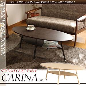 リビングテーブル カリーナ(CALINA)WT-208 P12Sep14
