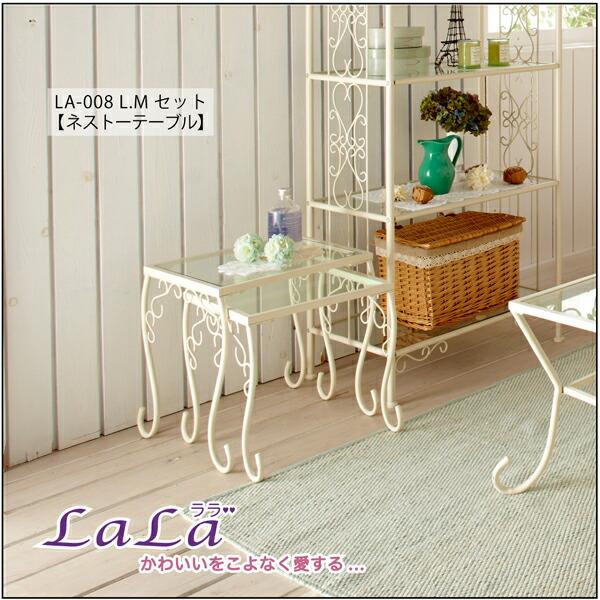 ララ ネストテーブル LA-008L 塩川 M's collection シオカワ P12Sep14