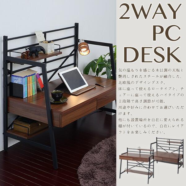 2WAYパソコンデスク ロータイプ 90幅(代引き不可) P12Sep14